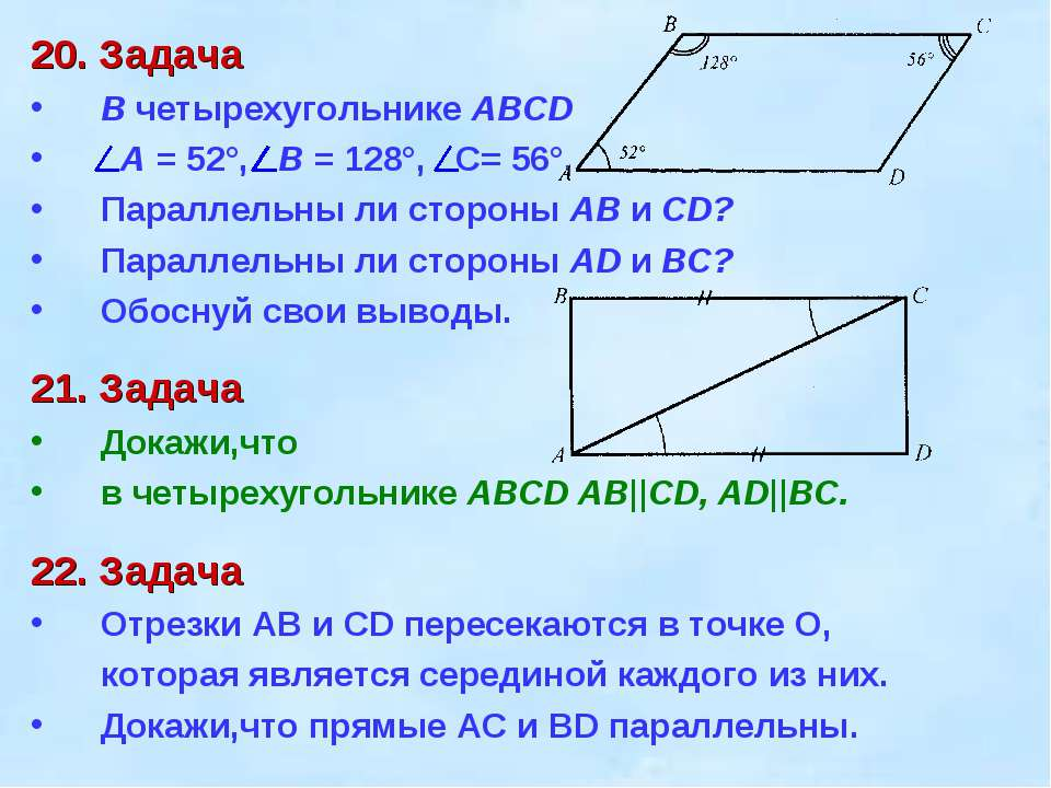 20. Задача В четырехугольнике ABCD A = 52°, B = 128°, С= 56°. Параллельны ли ...