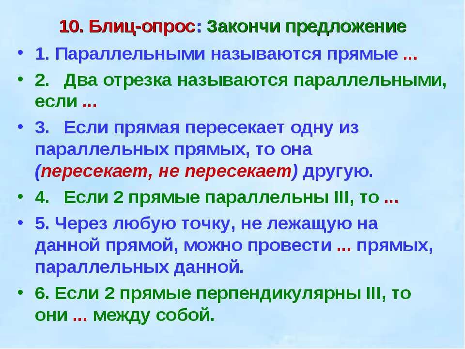 10. Блиц-опрос: Закончи предложение 1. Параллельными называются прямые ... 2....