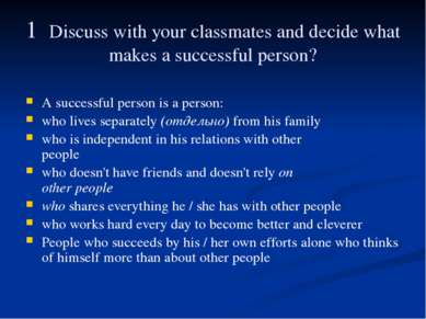 1 Discuss with your classmates and decide what makes a successful person? A s...
