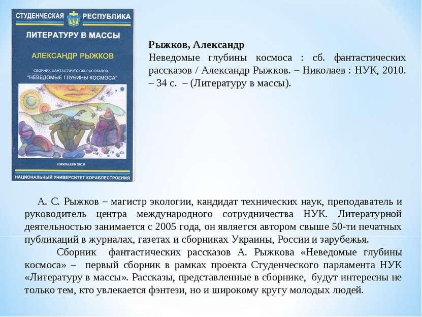 А. С. Рыжков – магистр экологии, кандидат технических наук, преподаватель и р...