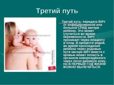 Третий путь Третий путь- передача ВИЧ от инфицированной или больной СПИД мате...
