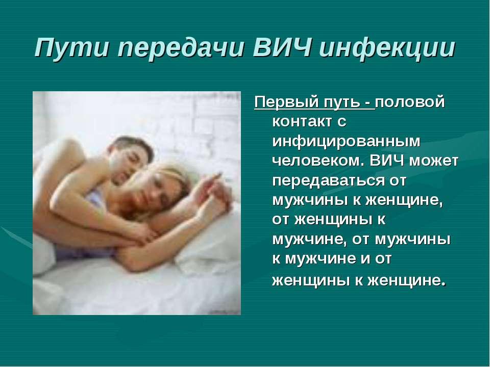 Пути передачи ВИЧ инфекции Первый путь - половой контакт с инфицированным чел...