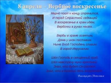Мерно пост к концу стремится, И перед Страстной седмицей В воскресенье в храм...