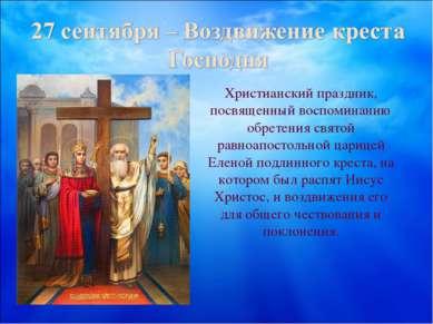 Христианский праздник, посвященный воспоминанию обретения святой равноапостол...