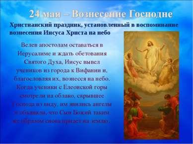 Христианский праздник, установленный в воспоминание вознесения Иисуса Христа ...