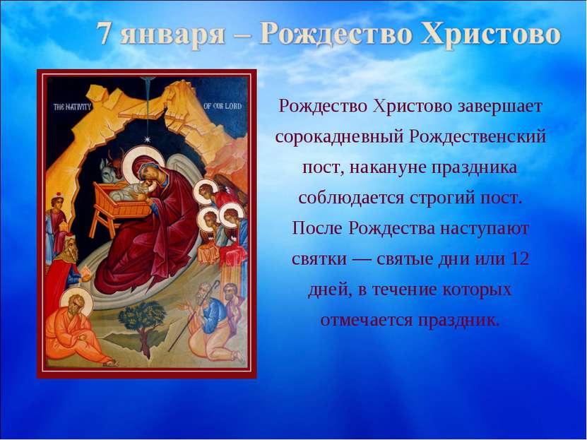 Рождество Христово завершает сорокадневный Рождественский пост, накануне праз...