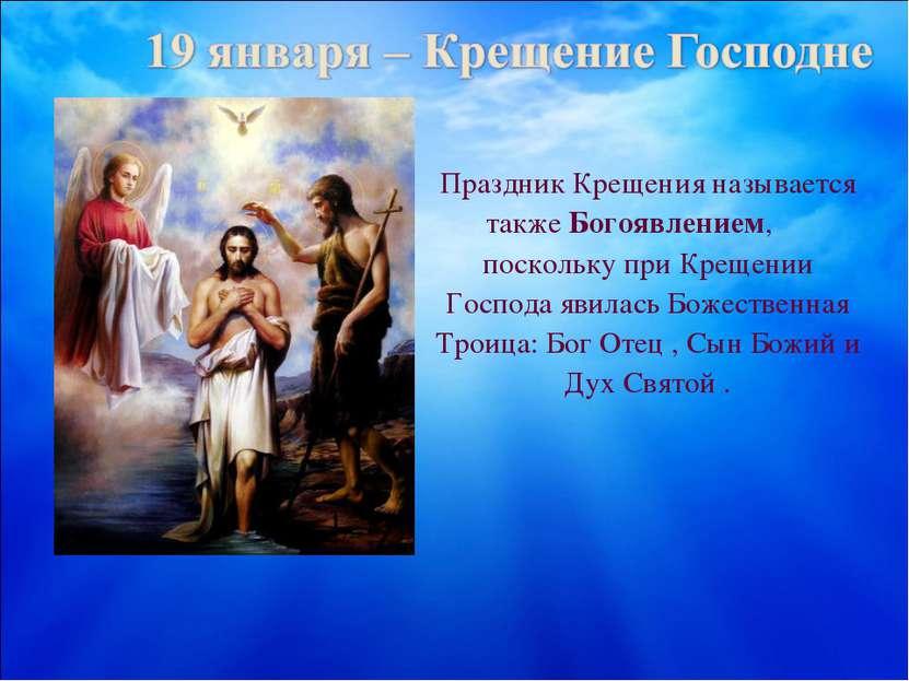 Праздник Крещения называется также Богоявлением, поскольку при Крещении Госпо...