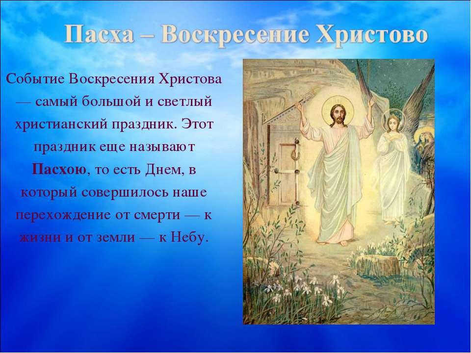 Событие Воскресения Христова — самый большой и светлый христианский праздник....