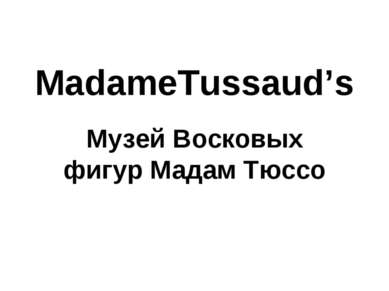 MadameTussaud's Музей Восковых фигур Мадам Тюссо