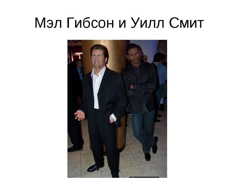 Мэл Гибсон и Уилл Смит