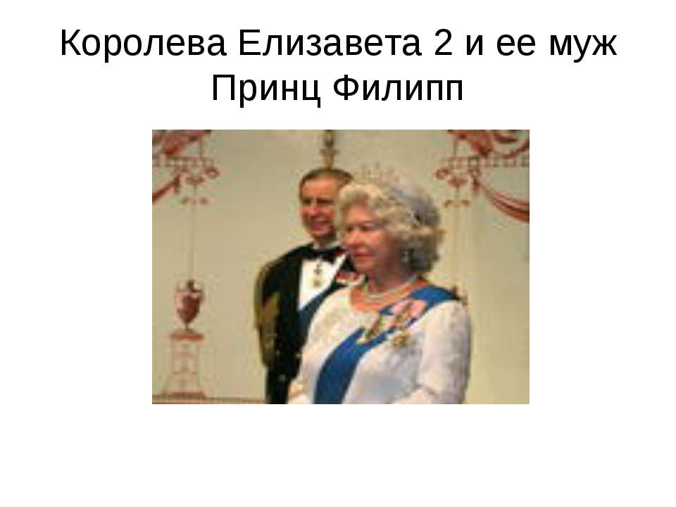Королева Елизавета 2 и ее муж Принц Филипп