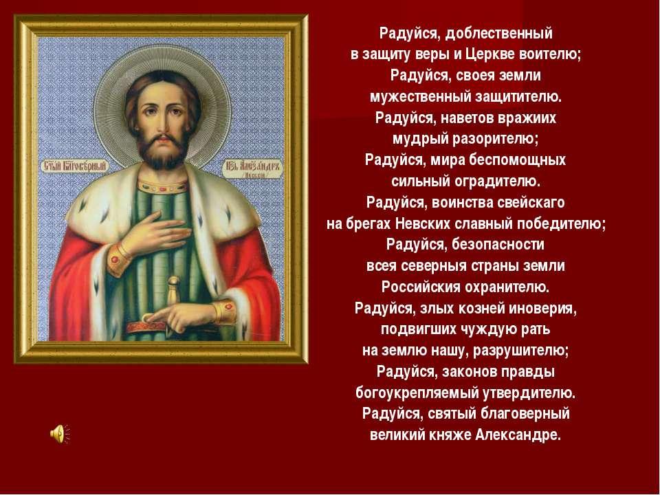 Радуйся, доблественный в защиту веры и Церкве воителю; Радуйся, своея земли м...