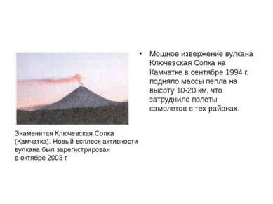 История Мощное извержение вулкана Ключевская Сопка на Камчатке в сентябре 199...