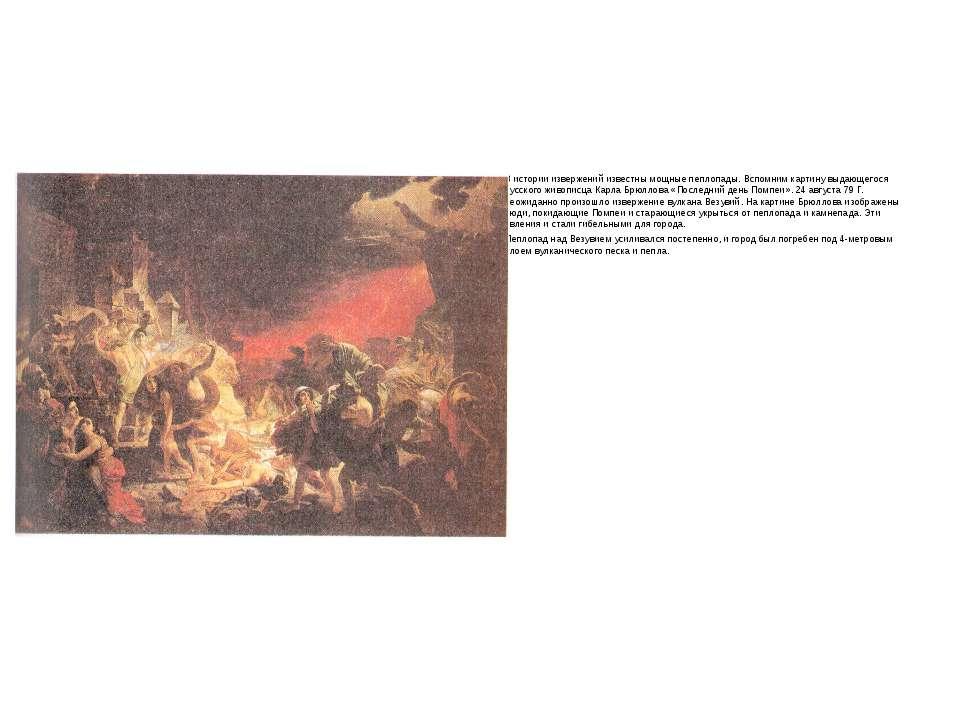 История В истории извержений известны мощные пеплопады. Вспомним картину выда...