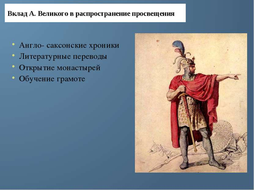 Англо- саксонские хроники Литературные переводы Открытие монастырей Обучение ...