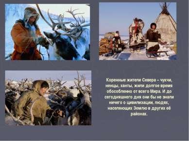 Коренные жители Севера – чукчи, ненцы, ханты, жили долгое время обособленно о...
