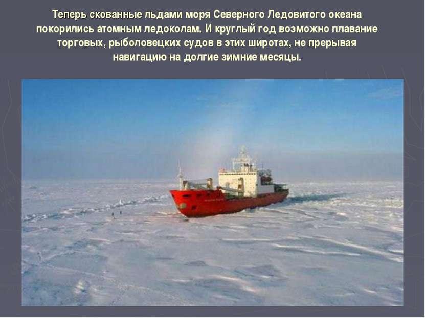 Теперь скованные льдами моря Северного Ледовитого океана покорились атомным л...