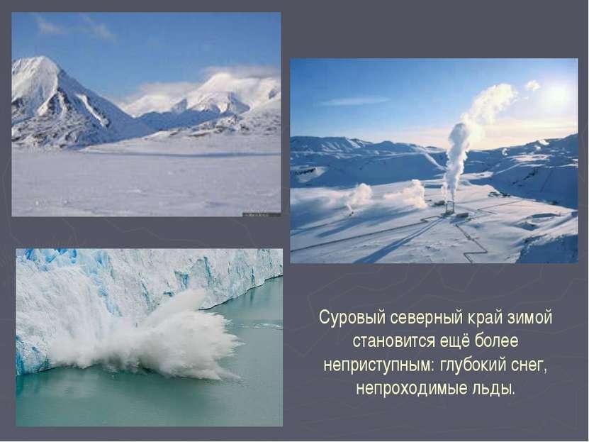 Суровый северный край зимой становится ещё более неприступным: глубокий снег,...