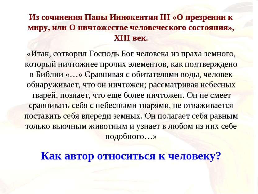 Из сочинения Папы Иннокентия III «О презрении к миру, или О ничтожестве челов...