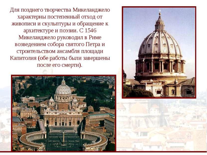 Для позднего творчества Микеланджело характерны постепенный отход от живописи...