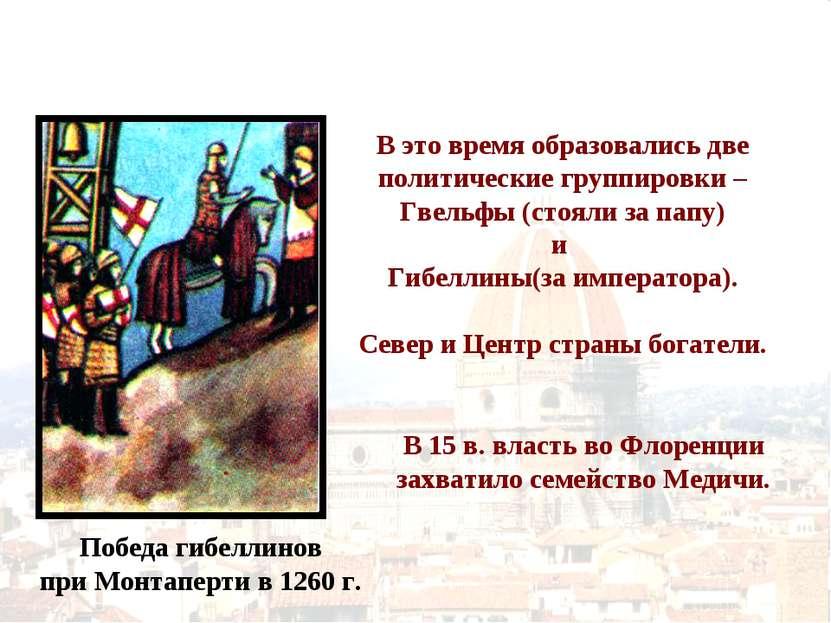 Победа гибеллинов при Монтаперти в 1260 г. В это время образовались две полит...