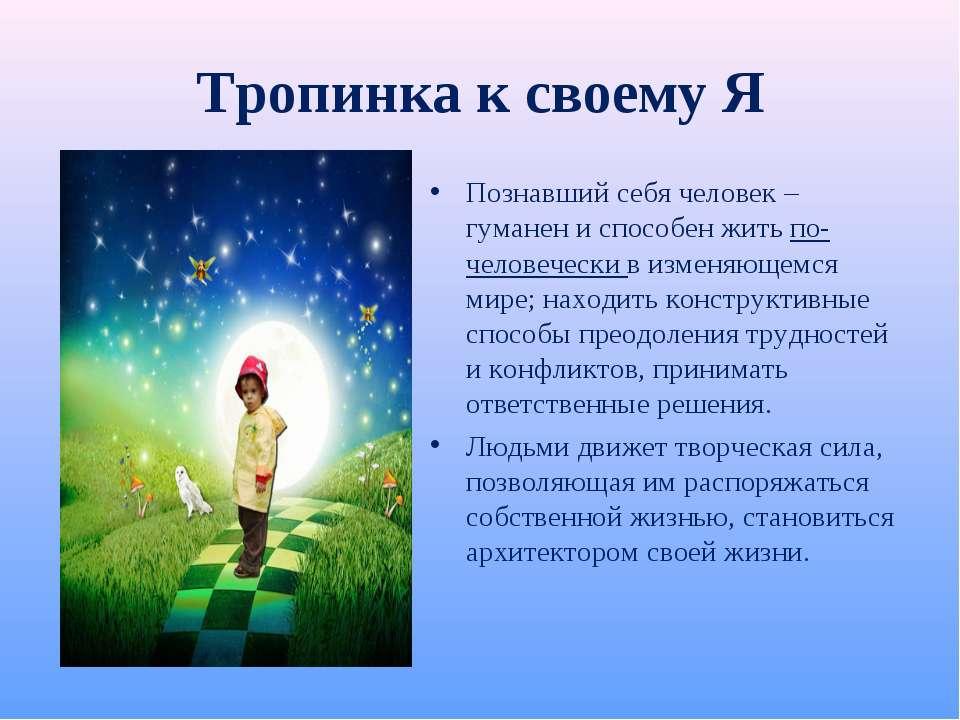 Тропинка к своему Я Познавший себя человек – гуманен и способен жить по-челов...