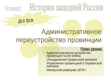 Административное переустройство провинции План урока: Административное устрой...