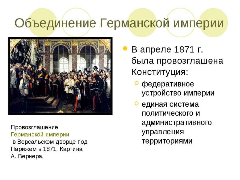 Объединение Германской империи В апреле 1871 г. была провозглашена Конституци...