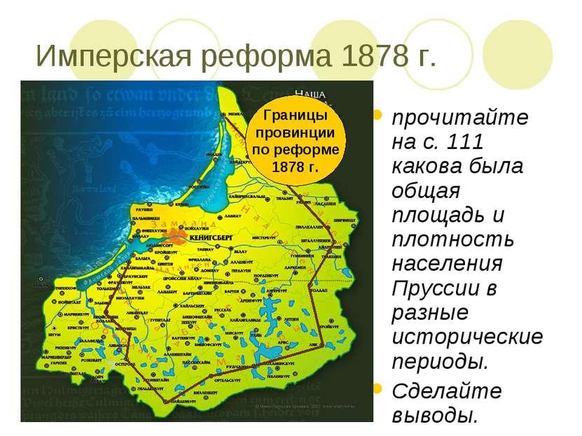 Имперская реформа 1878 г. прочитайте на с. 111 какова была общая площадь и пл...