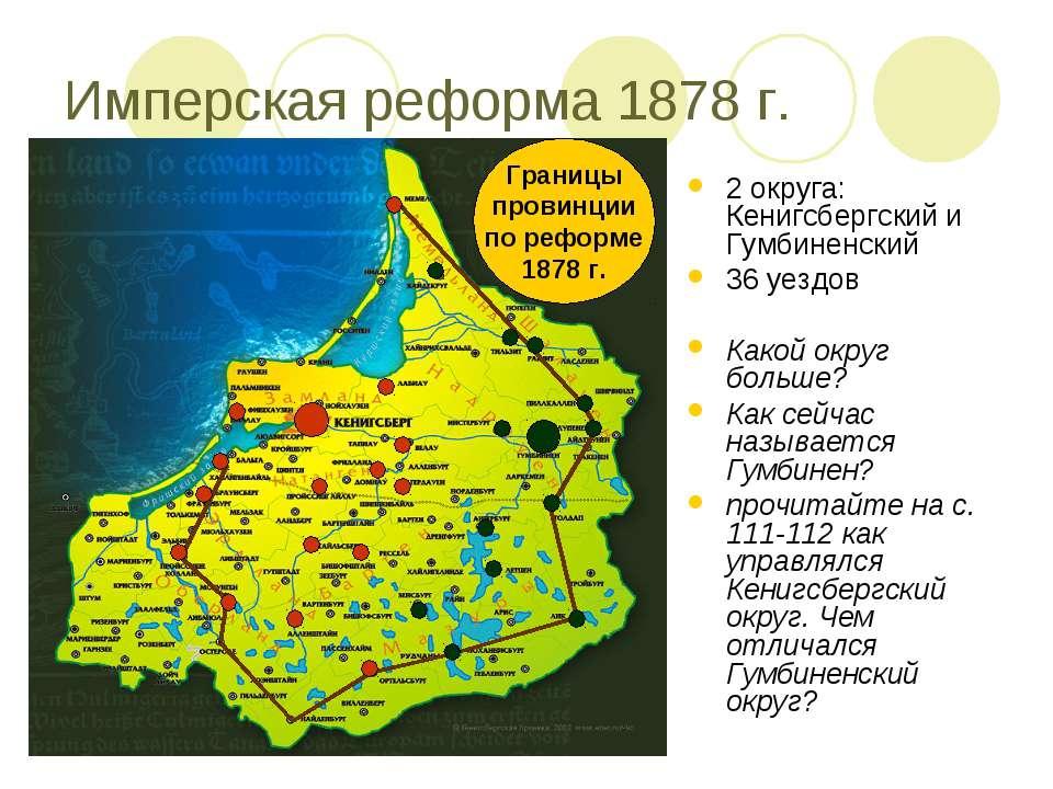 Имперская реформа 1878 г. 2 округа: Кенигсбергский и Гумбиненский 36 уездов К...