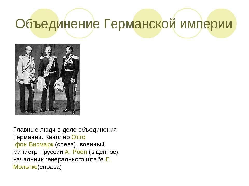 Объединение Германской империи Главные люди в деле объединения Германии. Канц...