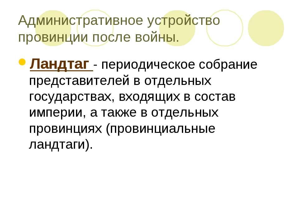 Административное устройство провинции после войны. Ландтаг - периодическое со...