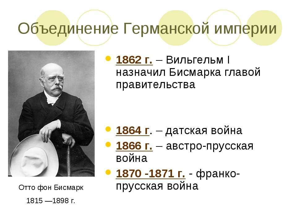 Объединение Германской империи 1862 г. – Вильгельм I назначил Бисмарка главой...