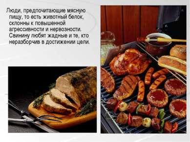 Люди, предпочитающие мясную пищу, то есть животный белок, склонны к повышенно...