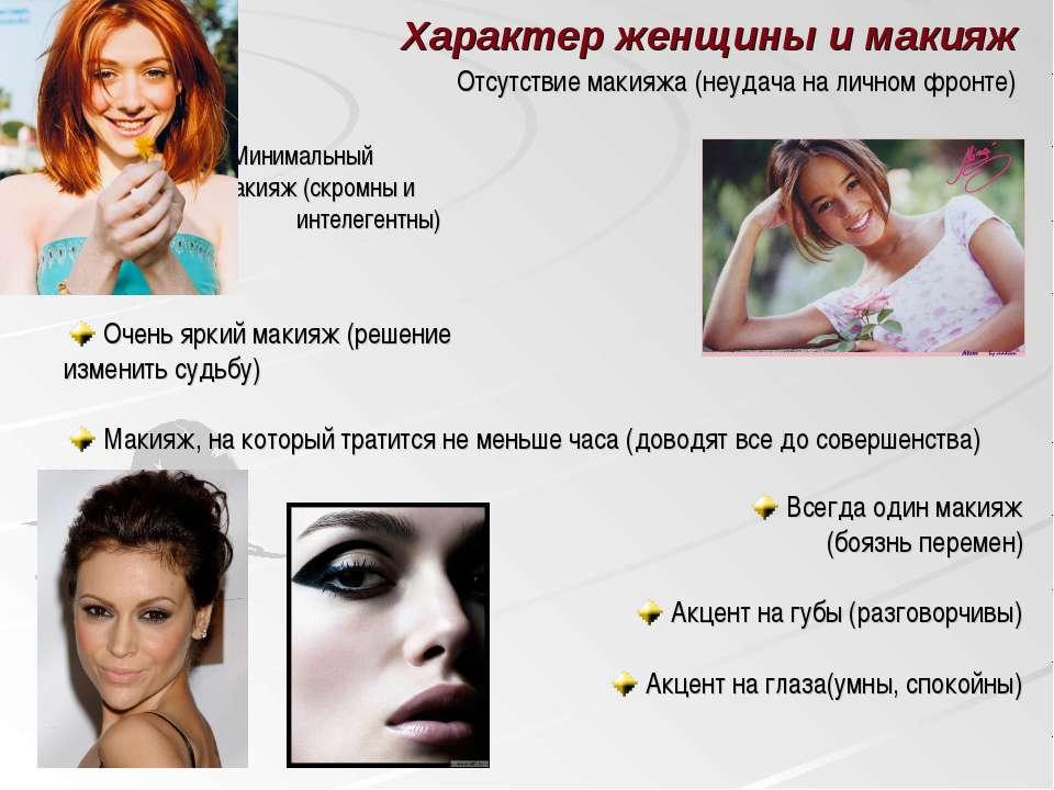 Характер женщины и макияж Отсутствие макияжа (неудача на личном фронте) Миним...