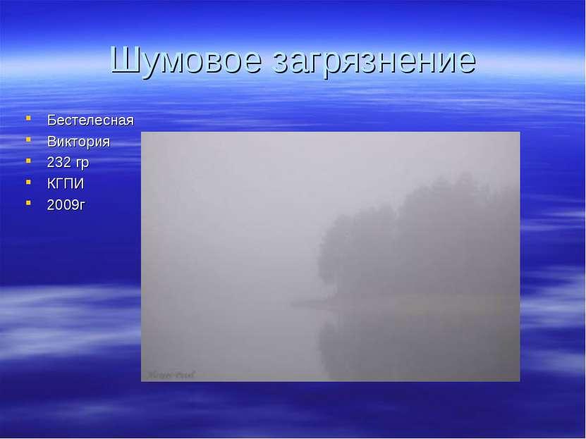 Шумовое загрязнение Бестелесная Виктория 232 гр КГПИ 2009г