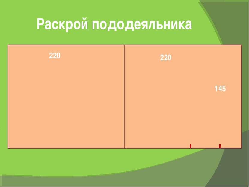 Раскрой пододеяльника 145 220 220