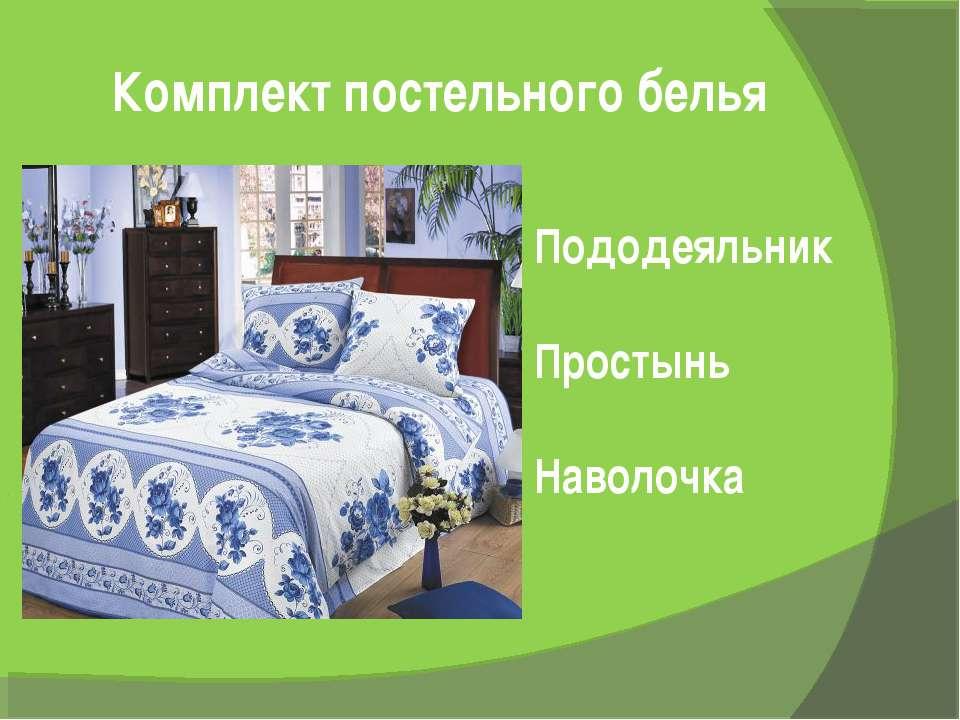 Комплект постельного белья Пододеяльник Простынь Наволочка