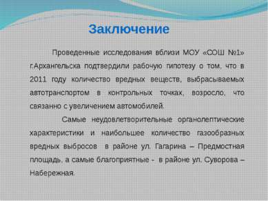 Заключение Проведенные исследования вблизи МОУ «СОШ №1» г.Архангельска подтве...