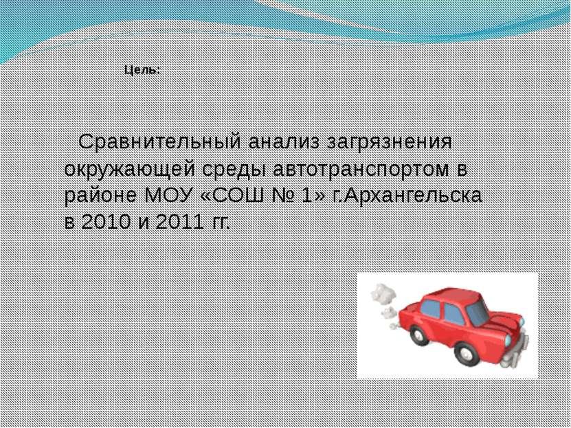 Цель: Сравнительный анализ загрязнения окружающей среды автотранспортом в рай...