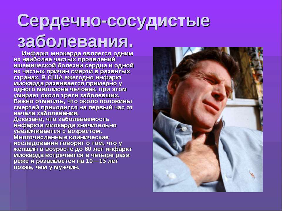 Сердечно-сосудистые заболевания. Инфаркт миокарда является одним из наиболее ...