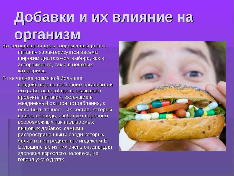 Добавки и их влияние на организм На сегодняшний день современный рынок питани...