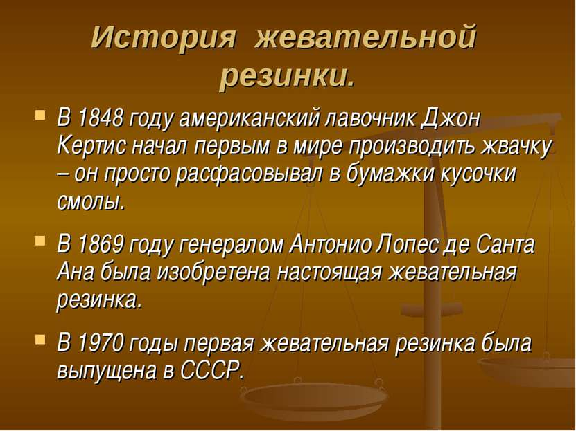 История жевательной резинки. В 1848 году американский лавочник Джон Кертис на...