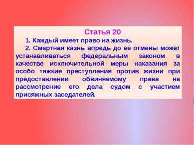 Статья 20 1. Каждый имеет право на жизнь. 2. Смертная казнь впредь до ее отме...