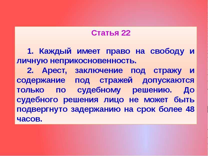 Статья 22 1. Каждый имеет право на свободу и личную неприкосновенность. 2. Ар...