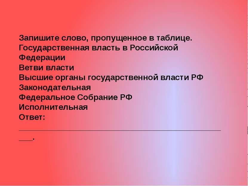 Запишите слово, пропущенное в таблице. Государственная власть в Российской Фе...