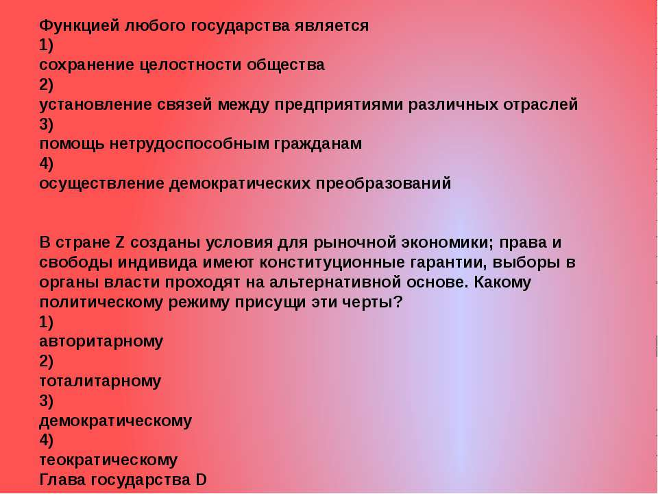 Функцией любого государства является 1) сохранение целостности общества 2) ус...