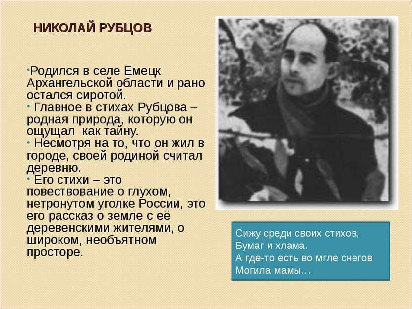 НИКОЛАЙ РУБЦОВ Родился в селе Емецк Архангельской области и рано остался сиро...