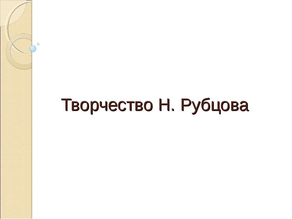 Творчество Н. Рубцова