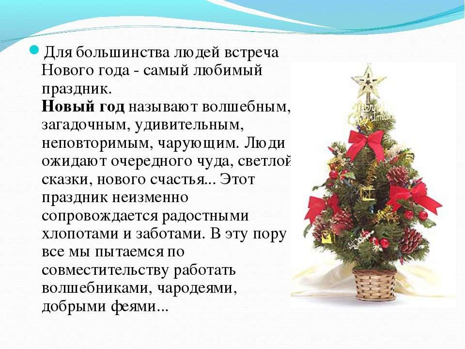 Для большинства людей встреча Нового года - самый любимый праздник. Новый год...